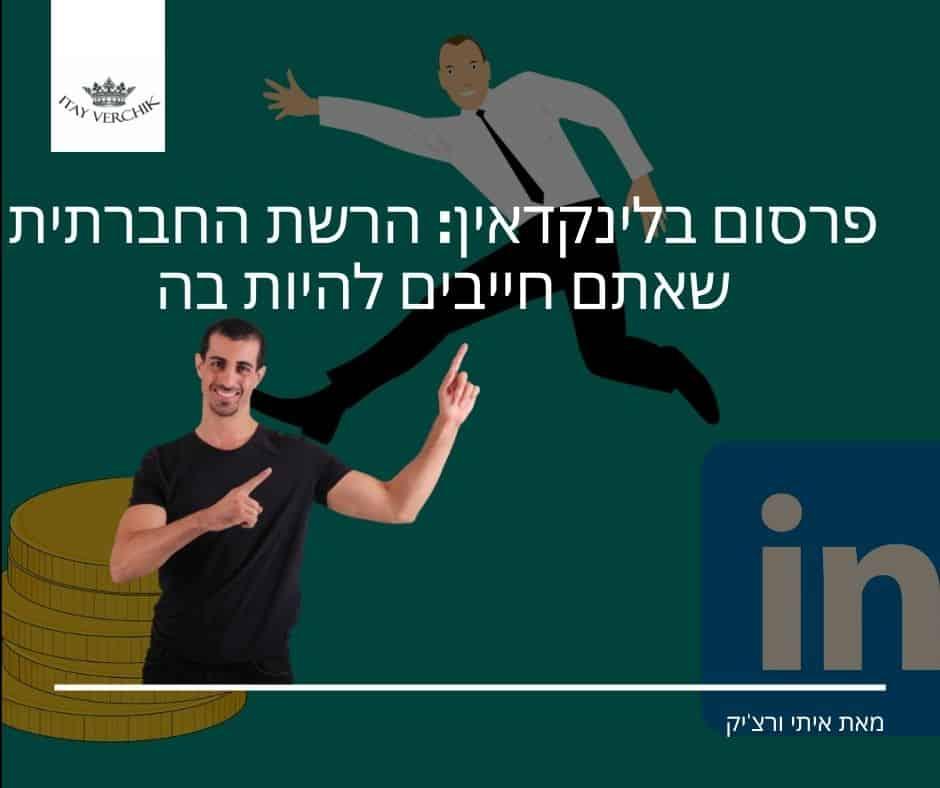 פרסום בלינקדאין: הרשת החברתית שאתם חייבים להיות בה