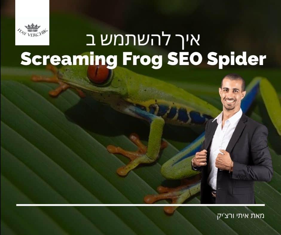 איך להשתמש ב Screaming Frog SEO Spider
