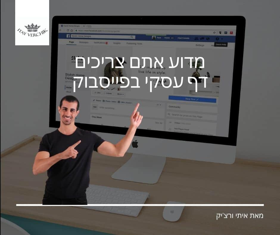 מדוע אתם צריכים דף עסקי בפייסבוק