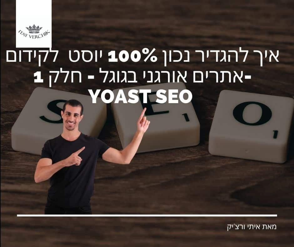 איך להגדיר נכון 100% יוסט לקידום אתרים - YOAST SEO חלק 1