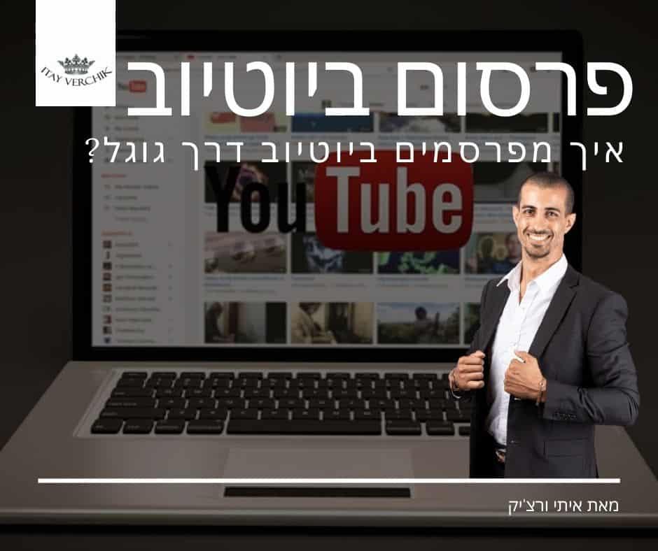פרסום ביוטיוב